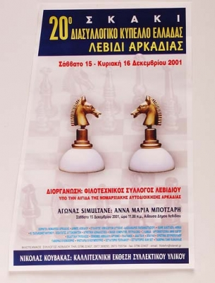 20th Hellenic Chess Club Final Four- Poster_2