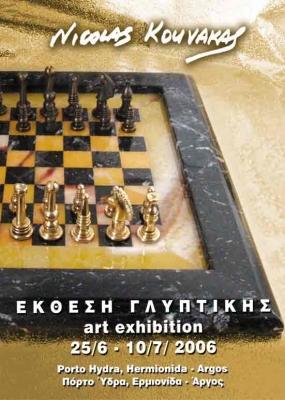 Poster for art exhibition 2006
